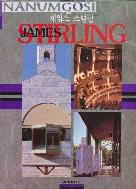 제임스 스털링 - JAMES STIRLING - 현대건축가시리즈