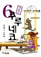 47    만화-쿠루네코 1~6 *중앙북스도서/나름 양호함/북카페도서*^^코믹갤러리