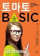 토마토 Basic Listening (3rd) 개정판