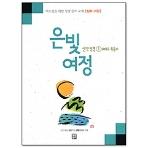 은빛여정 신약성경 1 -마태오 복음서 /(어르신을 위한 성경 공부 교재/심화과정/김용기)