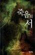 죽음의 서 1-5완 사진2.김소윤