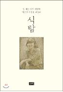 식탐 - 길 내는 여자 서명숙 먹으멍 세상을 떠돌다 초판 2쇄