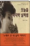 오늘을 마지막 날처럼 - 현미 가슴으로 쓴 사랑과 사람 이야기 (초판1쇄)