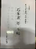 경남대학교 박물관 데라우치문고 유물 석봉서 등 9첩 #