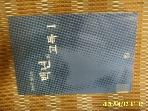 찬섬 / 백년의 고독 1 (제2권 없음) / 조수비 소설 -99년.초판.설명란참조