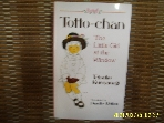 일본판 강담사 / Totto chan The Little Girl at the Window / Kuroyanagi -사진.꼭상세란참조