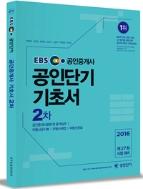 2016 EBS 공인단기 공인중개사 2차 기초서 (중개실무, 공시법, 세법, 공법) - 제27회 시험 대비 (수험서/큰책/상품설명참조/2)