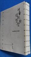 서울 디자인 자산 Seoul Design Assets - 서울의 디자인 가치 재발견  / 사진의 제품   / 상현서림 / :☞ 서고위치:KO 3 * [구매하시면 품절로 표기됩니다]