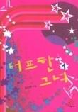 터프한 그녀1-2 (완결) -김선우-
