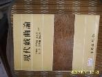 반도출판사 / 현대희곡론 / 이광래. 김용락. 김원중 외 -83년.초판. 꼭상세란참조