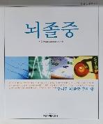뇌졸중 - 청년건강백세 8, 우리집 뇌졸증 주치의! 초판 1쇄