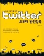 초보 사용자를 위한 twitter 트위터 완전정복 - 우리시대, 트위터 완전정복 초판 1쇄