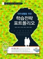 대학생활을 위한 학습전략 포트폴리오 (인문/큰책/상품설명참조/2)