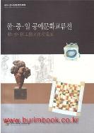 제 22회 인사전통문화축제 한 중 일 공예문화교류전 (신547-4)