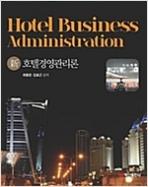 신 호텔경영관리론