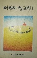 어린이 설교집 1 -1990 /대한기독교교육협회/165쪽/작은책자