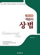 2018 문승진 객관식 상법 - 신정5판 (2018.03 발행)