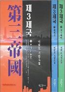 (상급) 이원호 기업소설 제3제국 (전3권) (1054-6)