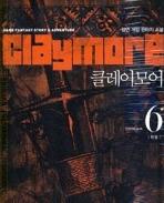 클레이모어 1-6 (완결)/창연