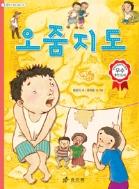 오줌 지도 (아동 /상품설명참조 /2)
