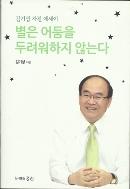김기성 자전 에세이 - 별은 어둠을 두려워하지 않는다