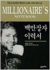 백만장자 이력서 - 아홉번 실직했던 백만장자 스티븐 스콧의 성공 노트. 1판2쇄