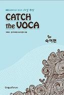 CATCH the VOCA 숙어편 - 중등 교과서 필수 영숙어 50일 완성.중등 내신 빈출 1위 숙어 표현 우선 정리(연구용) 1판1쇄