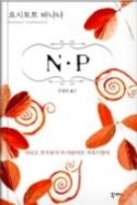 N.P - 이탈리아 은빛 마스크상 수상 작가의 아름다운 소설 미학(양장본) 1판 17쇄