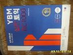 YBM 토익연구소 / YBM 실전토익 RC 1000 -꼭 설명란참조