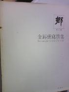 향 -김석만 사진집       (제2집/영상사/1986년/b)