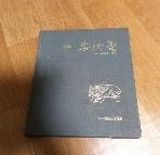 대향 이중섭(양장) /1979년초판본/실사진첨부/층2-1