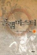 골렘마스터1-6(완결)-김재민-