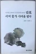 인천 세계 활자 시대를 열다 / 미추홀 2000년 인천정명 600년