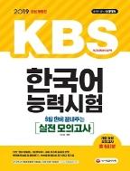 KBS 한국어능력시험 실전 모의고사