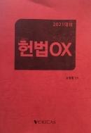 2021대비 헌법OX - 금동흠 #