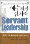 예수처럼 섬겨라 - 한국교회의 미래목회에 새로운 가능성을 연 서번트 리더십 초판1쇄