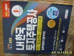 시대고시기획 / 2020 LH 한국토지주택공사 업무직 NCS 기출예상문제 + 실전모의고사 -문제풀이다했음. 꼭상세란참조