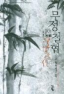 무정철협 1-10완 월인 신무협-2013.깨끗