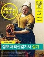 2021 시나공 정보처리산업기사 실기 #