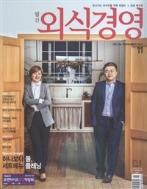 월간 외식경영 2017년-11월호 No 154 (신199-6)