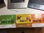 신차트의 맥(민경인 저자 책 모음)