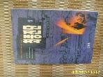 소학사 / 최종진단 (상) / 로저 던햄. 강주헌 옮김 -95년.초판.꼭설명란참조