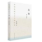 左傳 (中華傳統文化百部經典) (중문간체, 2018 간행본) 좌전 (중화전통문화백부경전)