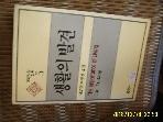 육문사 / 생활의 발견 / 임어당. 박병진 옮김 -아래참조