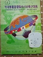 제1회 박대통령컵쟁탈 아시아축구대회1971팜플릿 서울운동장1971개최