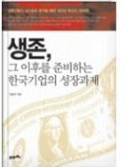 생존 그 이후를 준비하는 한국기업의 성장과제 - 변화하는 기업 환경 적극적으로 대응하고 창조적으로 진화하라! 1판2쇄