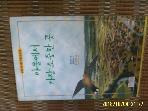 새터 / 마을에서 가장 소중한 곳 / 게리 헐. 윤태영 옮김 -00년.초판