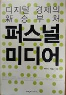 퍼스널 미디어 - 디지털 경제의 신 승부처 초판1쇄