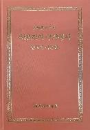 슈투트가르트 히브리어 구약성서 - 한국어 서문판 대한성서공회