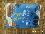 삼성출판사 / 중국 이유 있는 뻥의 나라 / 황희경 지음 -07년.초판.꼭상세란참조
